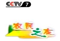 2003年7月CCTV-7《农民之友》栏目