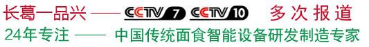 长葛一品兴CCTV7、CCTV10重点推荐企业