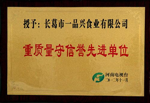 河南省重质量守信誉先进单位