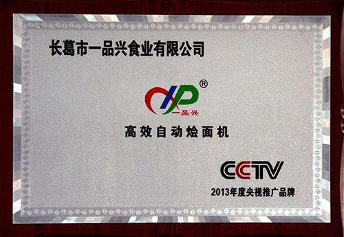 中央电视台年度品牌企业