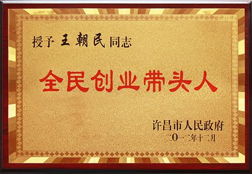 许昌市全民创业带头人