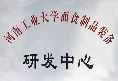 河南工业大学面食制品智能装备研发中心