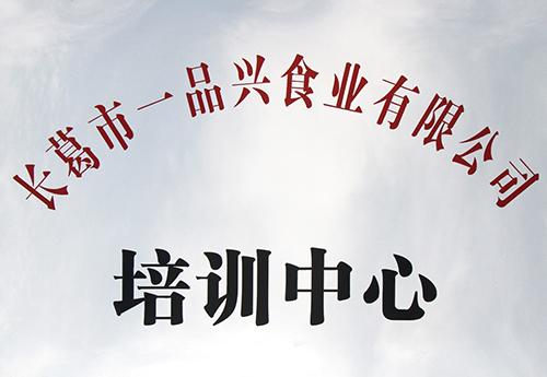 长葛市一品兴食业培训中心