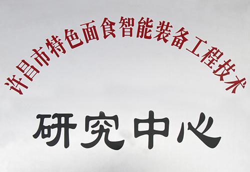 许昌市特色面食智能装备工程技术研发中心