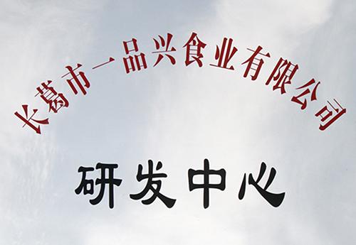 长葛一品兴食业研发中心