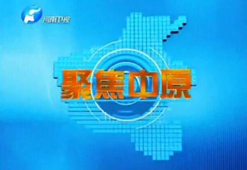 2014.06《河南卫视-聚焦中原》栏目,对王朝民进行了采访报道