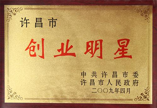 许昌市创业明星