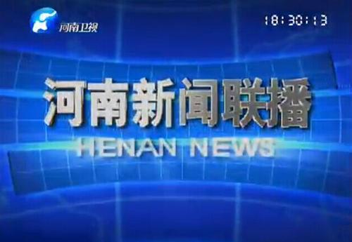 2014.05《河南卫视-新闻联播》栏目,对王朝民进行了采访报道