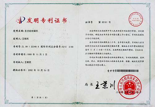 多功能烩面机发明专利证书