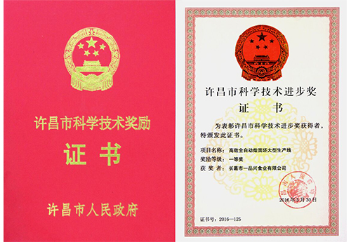 许昌市科学技术奖励证书