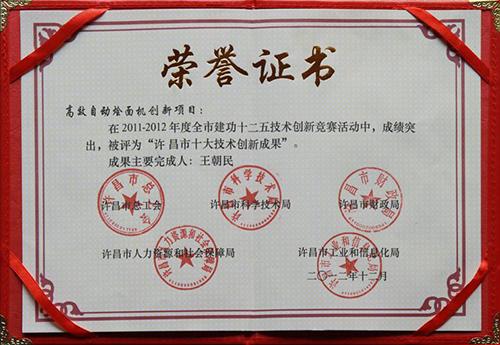 许昌市十大技术创新成果奖