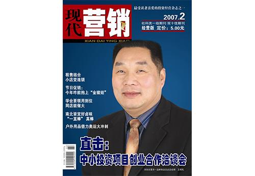 2007年2月《现代营销》以封面人物形式,进行了采访报道