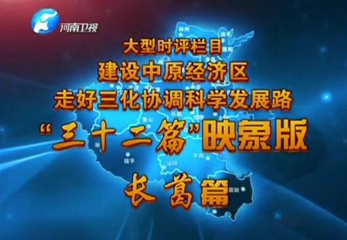 2013.05,《河南卫视-河南映像》栏目,对王朝民进行了采访报道