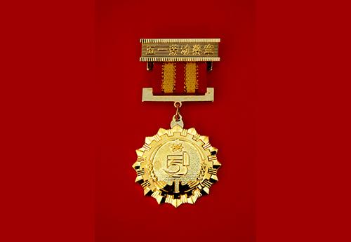 五一劳动奖章