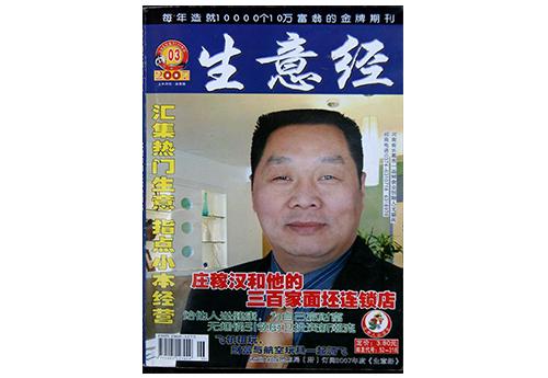 2007年3月《生意经》以封面人物形式,进行了采访报道