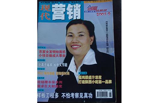 2005.09《现代营销》以封面人物形式,对胡书玲进行了采访报道