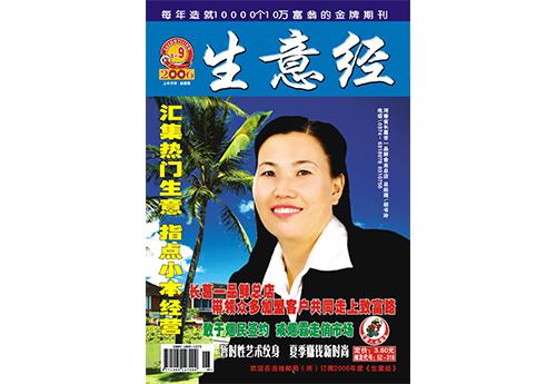 2006.09《生意经》以封面人物形式,对胡书玲进行了采访报道封
