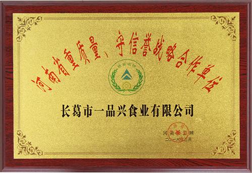 河南省重质量守信用