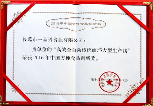第十六届中国方便食品科技创新奖证书