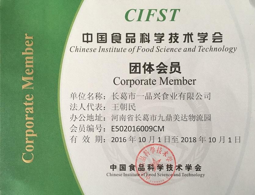 中国食品科学技术学会团体会员