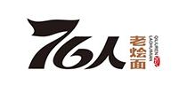 郑州76人餐饮管理有限公司
