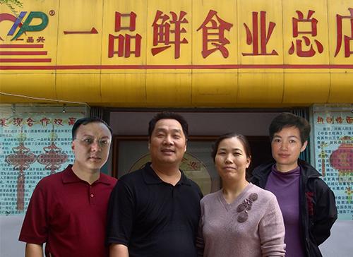 新加坡客商林志业夫妇