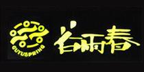河南谷雨春餐饮管理有限公司