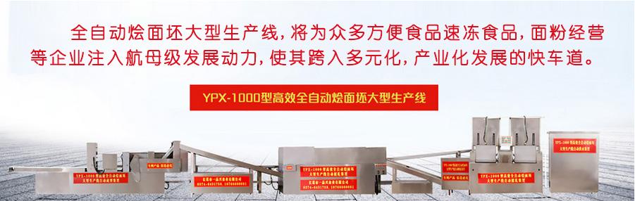 中国自主研发的全自动烩面坯大型生产线诞生啦