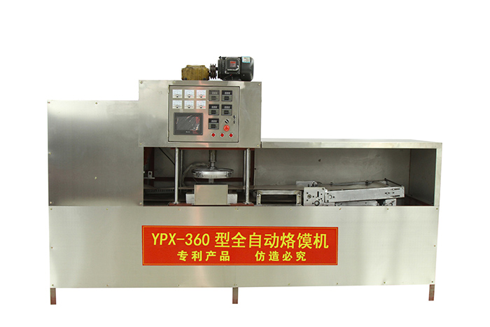 YPX-360型全自动单饼机