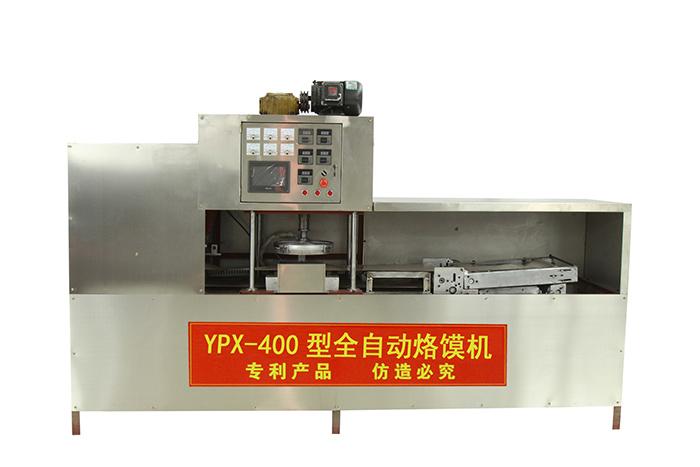 YPX-400型高效自动烙馍机