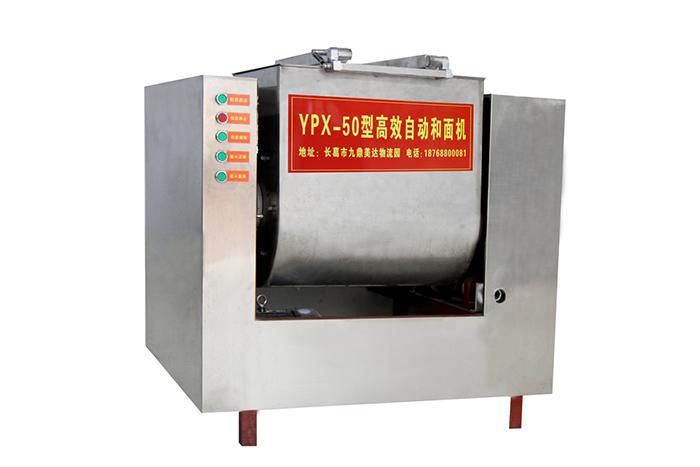 YPX-50高效自动和面机