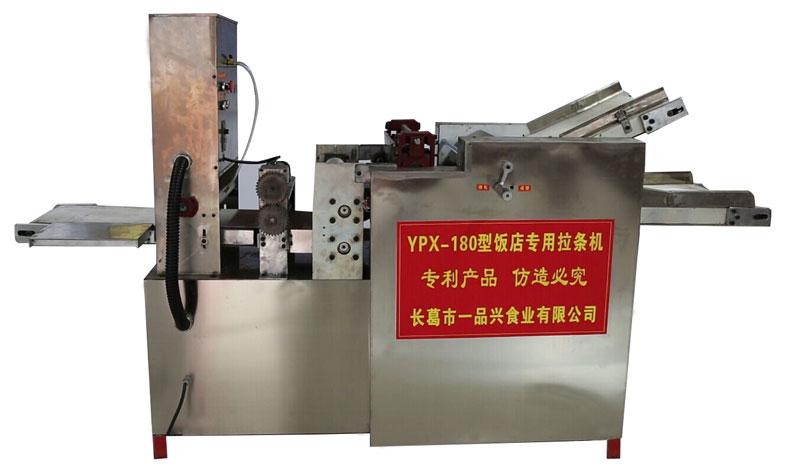 YPX-180型饭店专用拉条子机