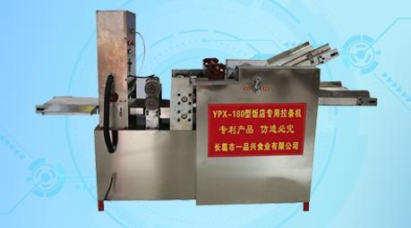 YPX-180型饭店专用拉条机
