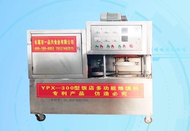 YPX-300型饭店多功能烙馍机