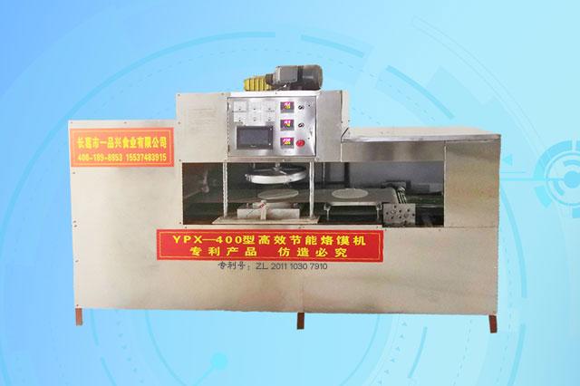 YPX-400型高效节能烙馍机